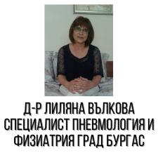 Д-р Лиляна Вълкова – Специалист пневмология и физиатрия град Бургас