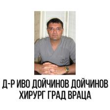Д-р Иво Дойчинов Дойчинов – Хирург град Враца