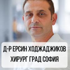 Д-р Ерсин Ходжаджиков - Хирург град София