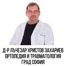 Д-р Лъчезар Христов Захариев - Ортопедия и травматология град София