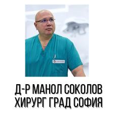 Д-р Манол Соколов - Хирург град София