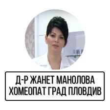 Д-р Жанет Манолова - Хомеопат град Пловдив