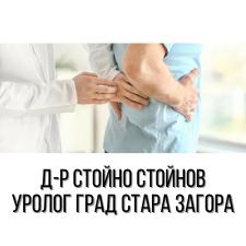Д-р Стойно Стойнов - уролог град Стара Загора