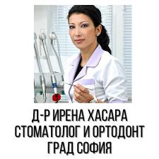 Д-р Ирена Хасара – Стоматолог и ортодонт град София
