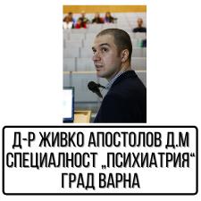"""Д-р Живко Апостолов д.м – Специалност """"Психиатрия"""" град Варна"""