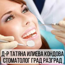 Д-р Татяна Илиева Кондова - Стоматолог град Разград