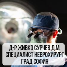 Д-р Живко Сурчев д.м. - Специалист неврохирург град София
