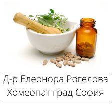 Д-р Елеонора Рогелова – Хомеопат град София