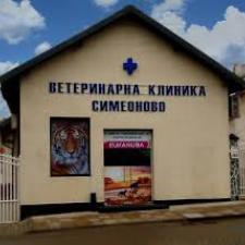 Ветеринарна клиника Симеоново град София