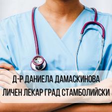 Д-р Даниела Дамаскинова - Личен лекар град Стамболийски