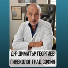 Д-р Димитър Георгиев - гинеколог град София