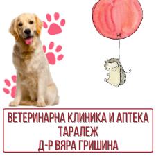 Ветеринарна клиника и аптека Таралеж - Д-р Вяра Гришина