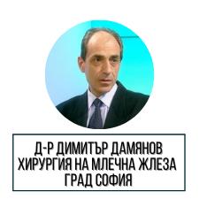 Д-р Димитър Дамянов – Хирургия на млечна жлеза град София