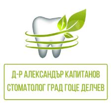 Д-р Александър Капитанов - стоматолог град Гоце Делчев