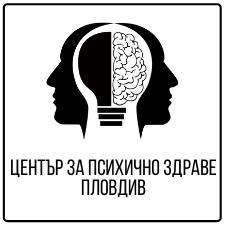 Център за психично здраве Пловдив
