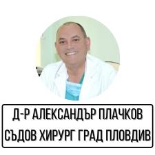 Д-р Александър Плачков - Съдов хирург град Пловдив
