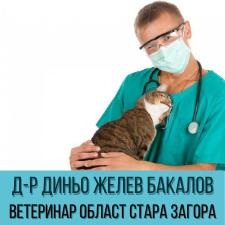 Д-р Диньо Желев Бакалов - Ветеринар Област Стара Загора