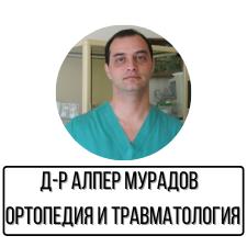 Д-р Алпер Мурадов – Ортопедия и травматология град София