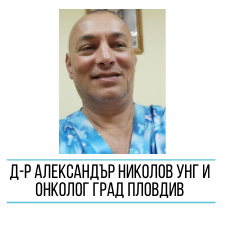 Д-р Александър Николов - УНГ и Онколог град Пловдив