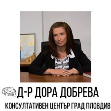 Д-р Дора Добрева - Консултативен център град Пловдив