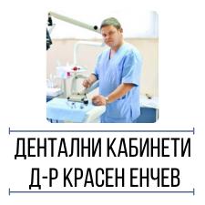 Дентални кабинети - Д-р Красен Енчев