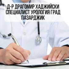 Д-р Драгомир Хаджийски - Специалист урология град Пазарджик