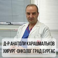Д-р Анатоли Карашмалъков - хирург-онколог град Бургас