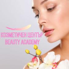 Козметичен център - Beauty Academy