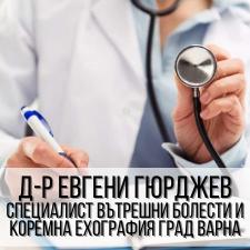 Д-р Евгени Гюрджев - Специалист вътрешни болести и коремна ехография град Варна