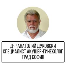 Д-р Анатолий Дуковски - Специалист акушер-гинеколог град София