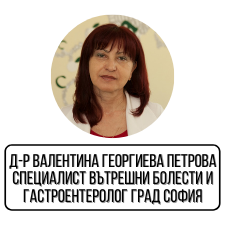 Д-р Валентина Георгиева Петрова - Специалист вътрешни болести и гастроентеролог град София