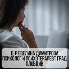 Д-р Евелина Димитрова – Психолог и психотерапевт град Пловдив