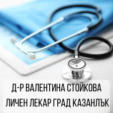 Д-р Валентина Стойкова - Личен лекар град Казанлък
