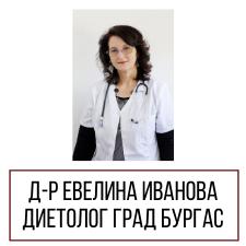 Д-р Евелина Иванова –Диетолог град Бургас