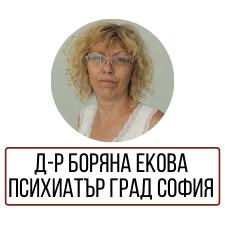 Д-р Боряна Екова - Психиатър град София