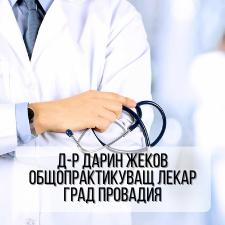 Д-р Дарин Жеков - Общопрактикуващ лекар град Провадия