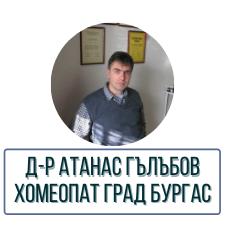 Д-р Атанас Гълъбов – Хомеопат град Бургас