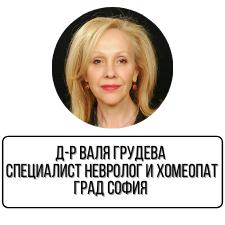 Д-р Валя Грудева - специалист невролог и хомеопат град София