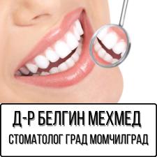 Д-р Белгин Мехмед - стоматолог град Момчилград