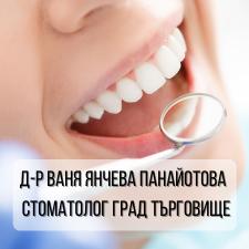 Д-р Ваня Янчева Панайотова – Стоматолог град Търговище