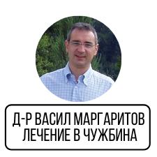 Д-р Васил Маргаритов - Лечение в чужбина
