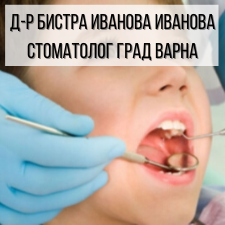 Д-р Бистра Иванова Иванова - стоматолог град Варна
