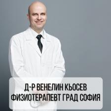 Д-р Венелин Кьосев - Физиотерапевт град София