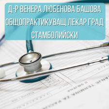Д-р Венера Любенова Башова - Общопрактикуващ лекар град Стамболийски
