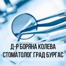 Д-р Боряна Колева - Стоматолог град Бургас