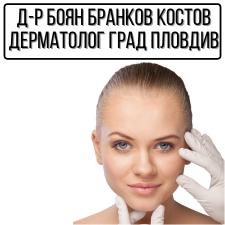 Д-р Боян Бранков Костов - дерматолог град Пловдив