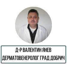 Д-р Валентин Янев - дерматовенеролог град Добрич