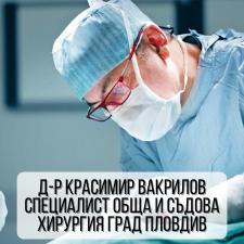 Д-р Красимир Вакрилов Специалист обща и съдова хирургия град Пловдив