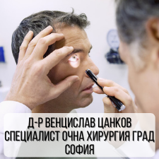 Д-р Венцислав Цанков - Специалист очна хирургия град София