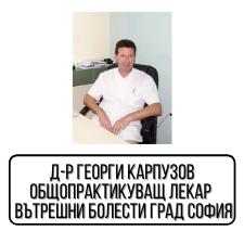 Д-р Георги Карпузов - Общопрактикуващ лекар - Вътрешни болести град София